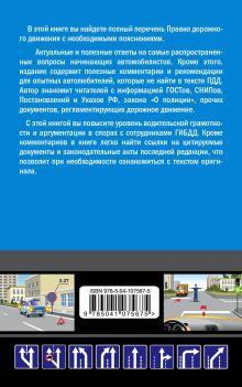 Обложка сзади Комментарии к Правилам дорожного движения РФ с последними изменениями на 2020 год Приходько А.М.