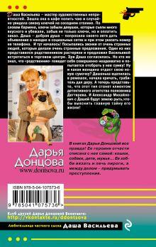 Обложка сзади Змеиный гаджет Дарья Донцова