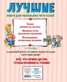 Обложка сзади Лучшие сказки и рассказы для детей (ил. В. Канивца) Лев Толстой