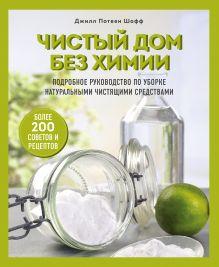 Обложка Чистый дом без химии. Подробное руководство по уборке натуральными чистящими средствами Джилл Потвен Шофф