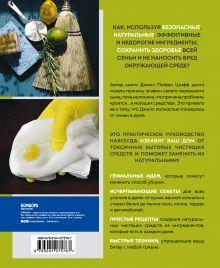 Обложка сзади Чистый дом без химии. Подробное руководство по уборке натуральными чистящими средствами Джилл Потвен Шофф