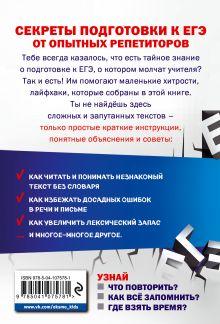 Обложка сзади Английский язык Л. В. Пащенко