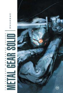 Обложка Metal Gear Solid. Тактический шпионский боевик. Омнибус Эшли Вуд