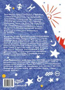 Обложка сзади Две истории, одна лучше другой Алиса Самойлова