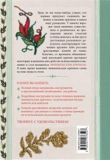 Обложка сзади Вышивка люневильским крючком. Практический курс современной вышивки Анна Зайцева