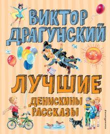 Лучшие Денискины рассказы (ил. В. Канивца)