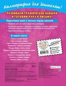 Обложка сзади Пишем и читаем слова О. В. Александрова