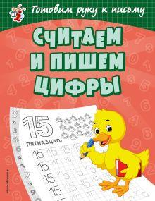 Обложка Считаем и пишем цифры О. В. Александрова