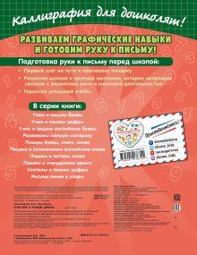 Обложка сзади Считаем и пишем цифры О. В. Александрова
