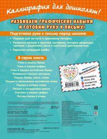 Обложка сзади Рисуем линии и узоры О. В. Александрова