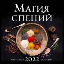 Магия специй. Календарь настенный на 2022 год (300х300 мм)