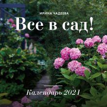 Все в сад! Календарь настенный на 2021 год