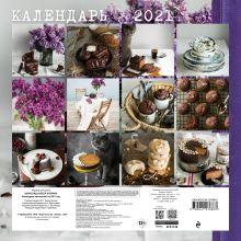 Обложка сзади Шоколад (Олеся Куприн). Календарь настенный на 2021 год (300х300 мм) Олеся Куприн
