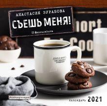 Обложка Съешь меня! (Анастасия Зурабова) Календарь настенный на 2021 год (300х300 мм) Анастасия Зурабова