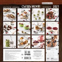 Обложка сзади Съешь меня! (Анастасия Зурабова) Календарь настенный на 2021 год (300х300 мм) Анастасия Зурабова