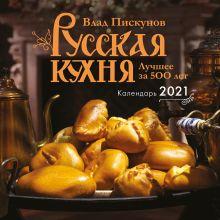 Русская кухня. Лучшее за 500 лет. Календарь настенный на 2021 год (300x300 мм)