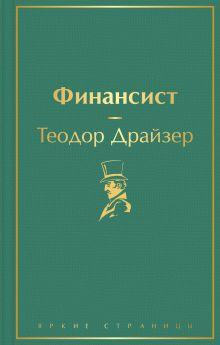 Обложка Финансист Теодор Драйзер