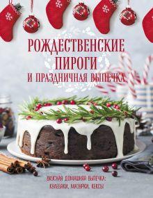 Рождественские пироги и праздничная выпечка