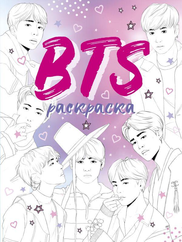 Книга BTS Раскраска купить от 379 руб., скачать, читать ...