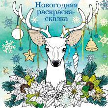 Новогодняя раскраска - сказка (Олень)