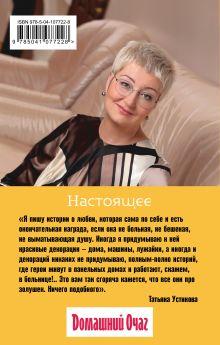 Обложка сзади Настоящее Татьяна Устинова