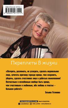 Обложка сзади Переплеты в жизни Татьяна Устинова