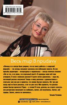 Обложка сзади Весь мир в придачу Татьяна Устинова