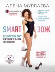 Обложка SMART ЗОЖ. Без жёстких диет и изнурительных тренировок Алёна Мурлаева