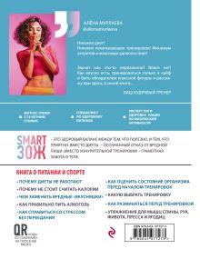 Обложка сзади SMART ЗОЖ. Без жёстких диет и изнурительных тренировок Алёна Мурлаева