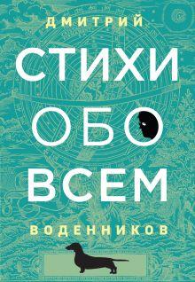 Обложка Стихи обо всем Дмитрий Воденников