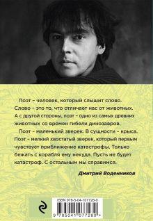 Обложка сзади Стихи обо всем Дмитрий Воденников