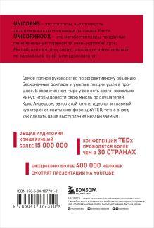 Обложка сзади TED TALKS. Слова меняют мир. Первое официальное руководство по публичным выступлениям Крис Андерсон
