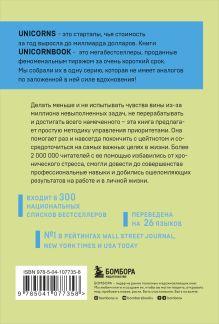 Обложка сзади Начни с главного! 1 удивительно простой закон феноменального успеха Гэри Келлер, Джей Папазан