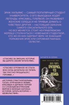Обложка сзади Жеребец Эмилия Грин