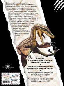 Обложка сзади Тираннозавр и другие хищные ящеры Джузеппе Брилланте, Анна Чесса