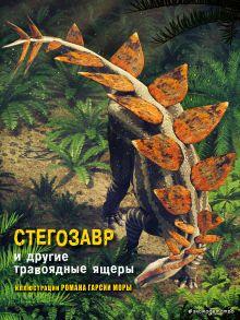 Стегозавр и другие травоядные ящеры