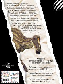 Обложка сзади Стегозавр и другие травоядные ящеры Джузеппе Брилланте, Анна Чесса