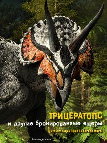 Обложка Трицератопс и другие бронированные ящеры Джузеппе Брилланте, Анна Чесса
