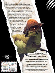 Обложка сзади Трицератопс и другие бронированные ящеры Джузеппе Брилланте, Анна Чесса