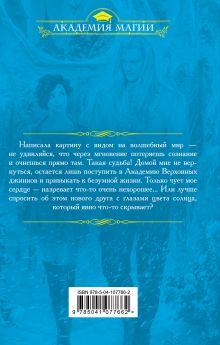 Обложка сзади Дракон для прилежной ученицы Алена Яковлева