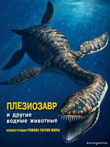 Плезиозавр и другие водные животные