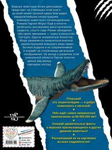 Обложка сзади Плезиозавр и другие водные животные Джузеппе Брилланте, Анна Чесса