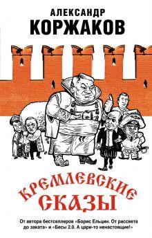 Обложка Кремлевские сказы Александр Коржаков
