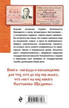 Обложка сзади Кремлевские сказы Александр Коржаков