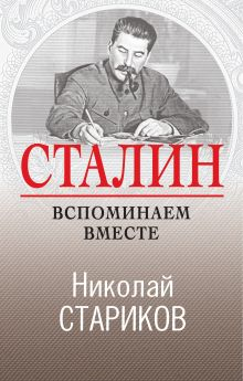 Обложка Сталин. Вспоминаем вместе Николай Стариков