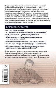 Обложка сзади Сталин. Вспоминаем вместе Николай Стариков