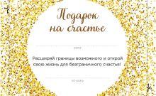 Подарок на счастье от Ника Вуйчича (NEW)