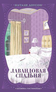 Лавандовая спальня