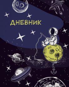 Дневник школьный. Космонавт (А5, 48 л., пластиковая обложка)