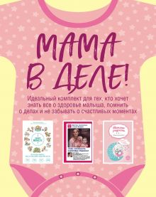 Мама в деле. Идеальный набор с самого первого дня жизни вашего малыша! (бандероль, для девочки)